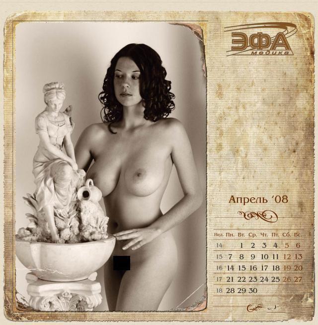 2008 calendars erotic nudty