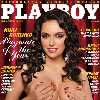 Playboy Girl of the year in Russia