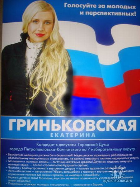 Russian young people go in politics! - 00