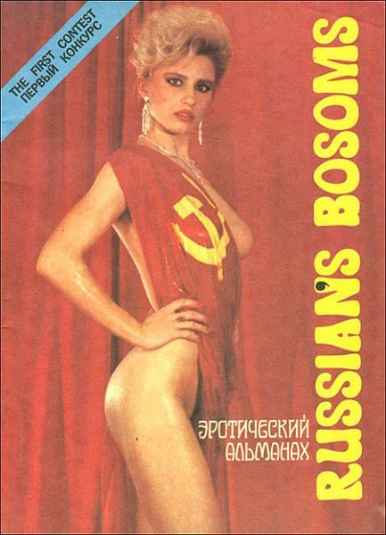 Soviet erotic almanach from 90's - 00