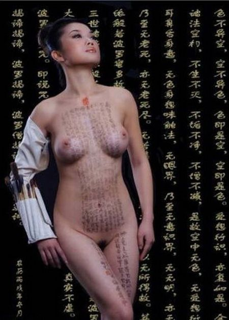 Japanese body art - 13
